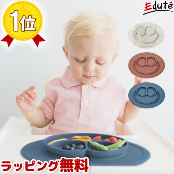 食器 ベビー食器 食器セット 誕生日プレゼント お食い初め 離乳食 赤ちゃん ベビー ezpz イージーピージー ミニマット 吸盤 子供 出産祝い|edute