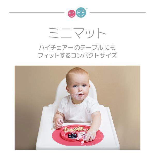 食器 ベビー食器 食器セット 誕生日プレゼント お食い初め 離乳食 赤ちゃん ベビー ezpz イージーピージー ミニマット 吸盤 子供 出産祝い|edute|02