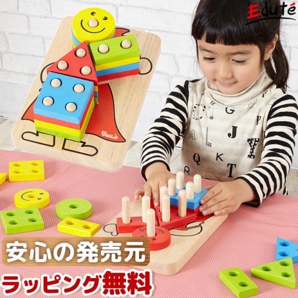 知育玩具 木のおもちゃ 赤ちゃん 3歳 4歳 誕生日プレゼント 男 女 ランキング パズル 脳トレ 知育 玩具 誕生日 お祝い 木製おもちゃ|edute