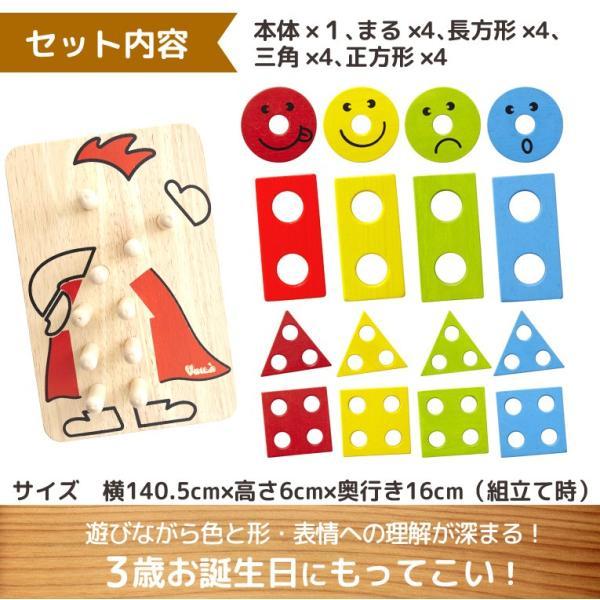 知育玩具 木のおもちゃ 赤ちゃん 3歳 4歳 誕生日プレゼント 男 女 ランキング パズル 脳トレ 知育 玩具 誕生日 お祝い 木製おもちゃ|edute|02