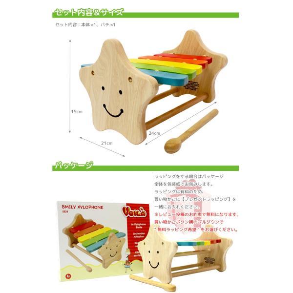 1歳 2歳 誕生日プレゼント 男 女 音が出る 知育玩具 木のおもちゃ 木 おもちゃ 木製 木琴 楽器玩具 スマイリーシロフォン VOILA ボイラ|edute|02