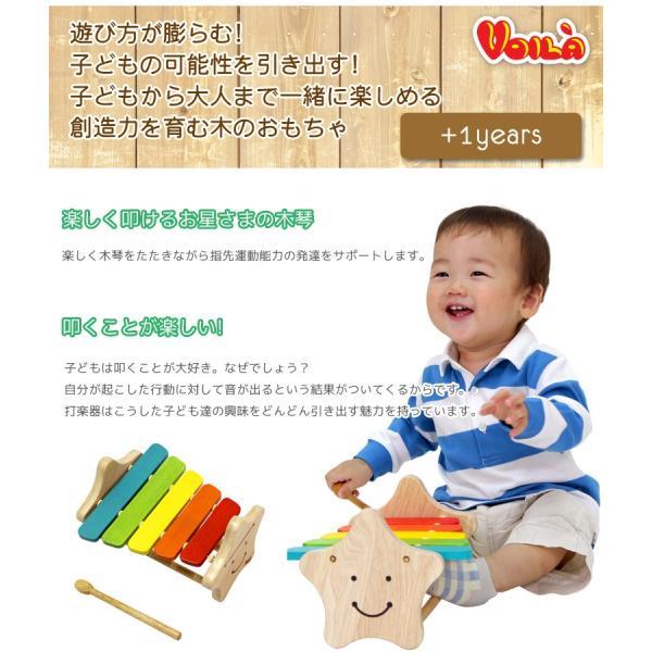 1歳 2歳 誕生日プレゼント 男 女 音が出る 知育玩具 木のおもちゃ 木 おもちゃ 木製 木琴 楽器玩具 スマイリーシロフォン VOILA ボイラ|edute|04
