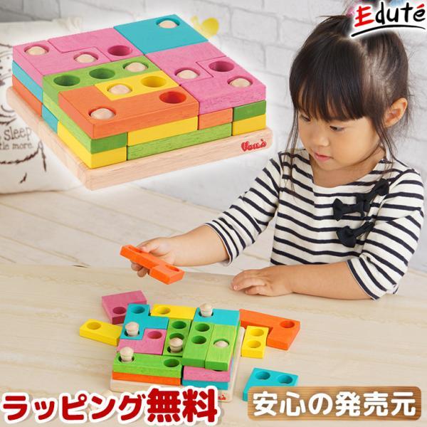 3歳 4歳 誕生日プレゼント 男 女 木のおもちゃ 知育玩具 知育 パズル 積み木 edute