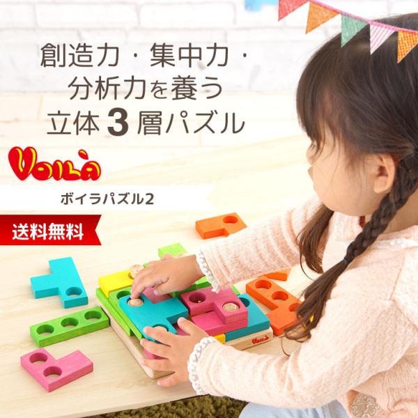 3歳 4歳 誕生日プレゼント 男 女 木のおもちゃ 知育玩具 知育 パズル 積み木 edute 04