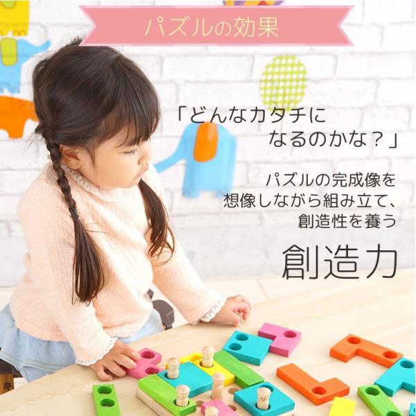 3歳 4歳 誕生日プレゼント 男 女 木のおもちゃ 知育玩具 知育 パズル 積み木 edute 06