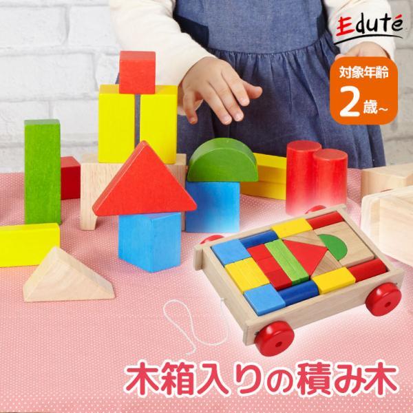 d747c01e1d891 おもちゃ 知育玩具 木のおもちゃ 赤ちゃん 2歳 3歳 出産祝い 誕生日プレゼント ...