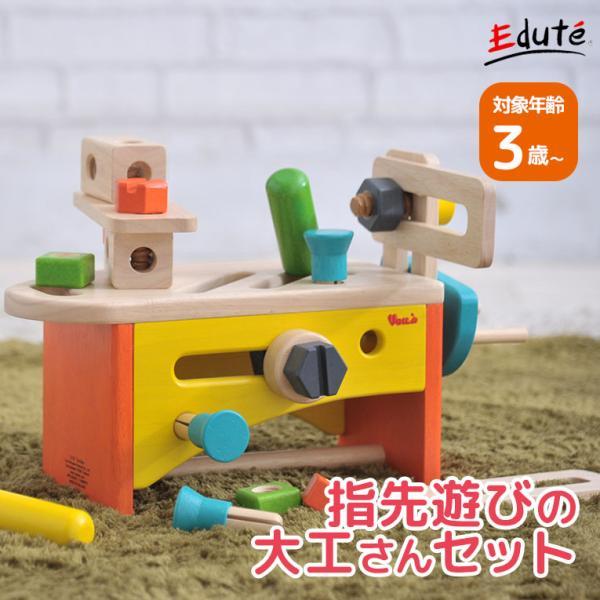 3歳 4歳 誕生日プレゼント 大工さん おもちゃ 大工 木製  大工セット 工具 ツールボックス VOILA ボイラ|edute