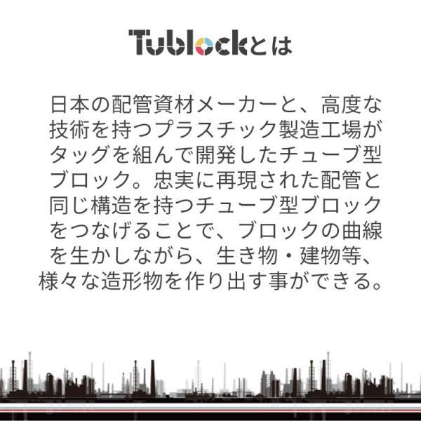 おもちゃ 知育玩具 ブロック 小学生 誕生日プレゼント 5歳 6歳 ブロック Tublock チューブロック キッズセット 3カラーズ|edute|03