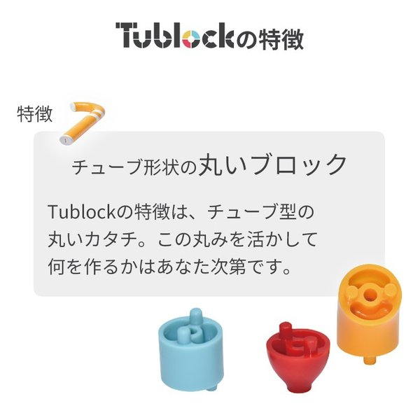 おもちゃ 知育玩具 ブロック 小学生 誕生日プレゼント 5歳 6歳 ブロック Tublock チューブロック キッズセット 3カラーズ|edute|04