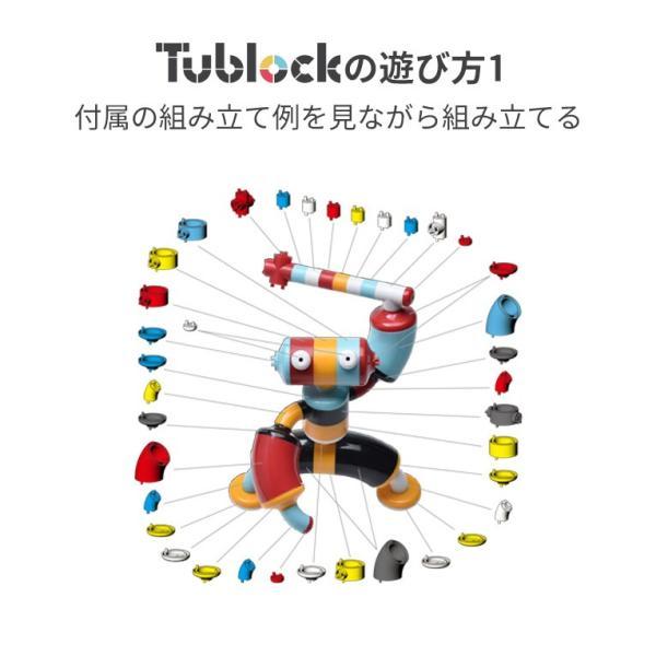 おもちゃ 知育玩具 ブロック 小学生 誕生日プレゼント 5歳 6歳 ブロック Tublock チューブロック キッズセット 3カラーズ|edute|09