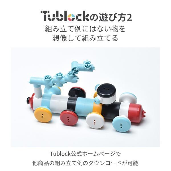 おもちゃ 知育玩具 ブロック 小学生 誕生日プレゼント 5歳 6歳 ブロック Tublock チューブロック キッズセット 3カラーズ|edute|10
