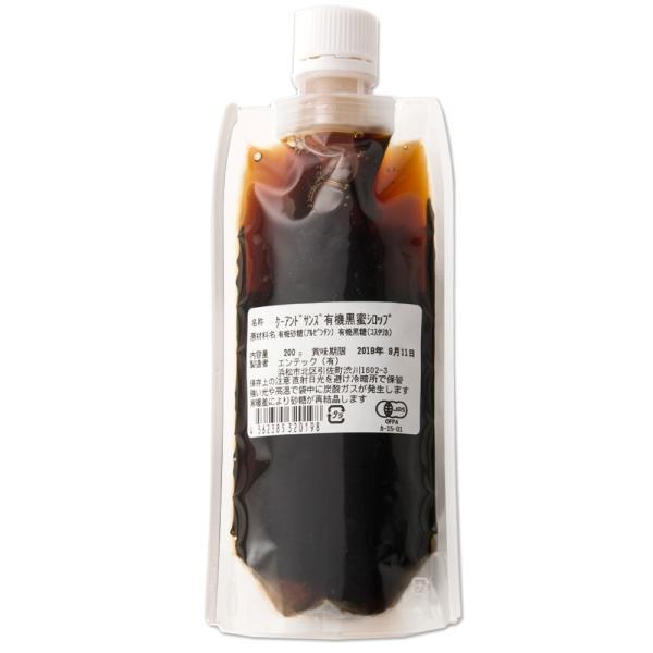 有機 黒蜜シロップ 200g 5個セット K and Son's 送料無料|eeco|02