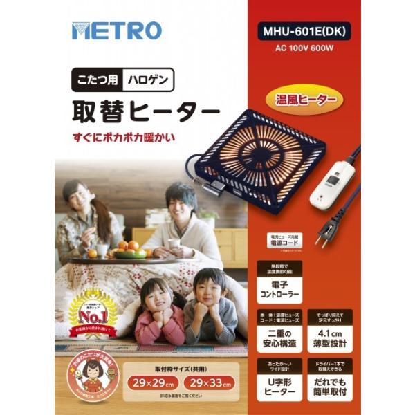  メトロ METRO こたつ用取替えヒーター MHU-601E(DK)  コタツ ユニット 600W…