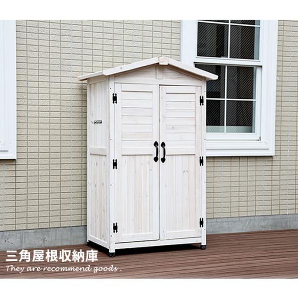 収納庫 屋外収納 ガーデン収納 三角屋根 木製