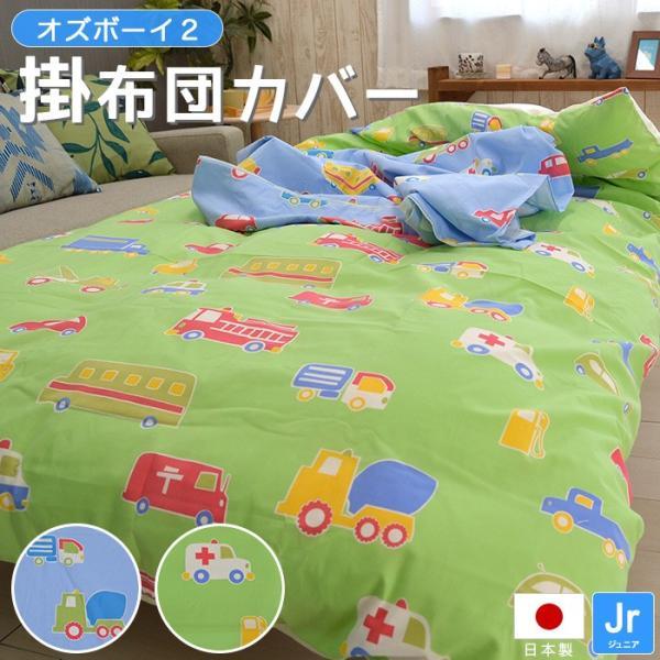 掛け布団カバー ジュニア セミシングル 135×185cm 日本製 綿100% 男の子