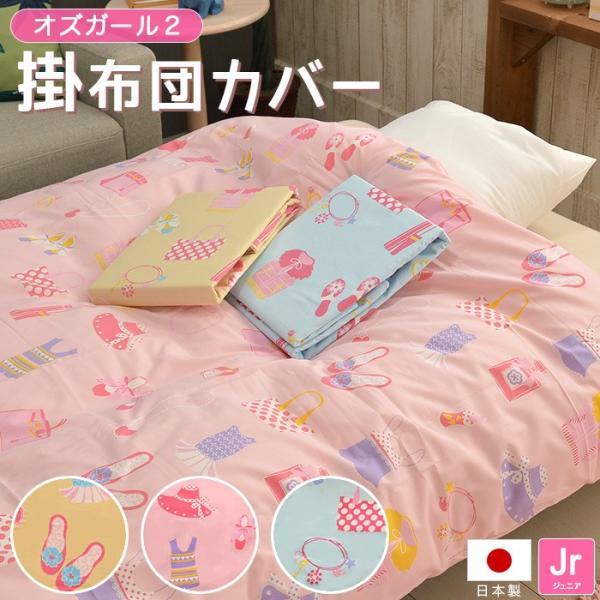 掛け布団カバー ジュニア セミシングル 135×185cm 日本製 綿100% 女の子