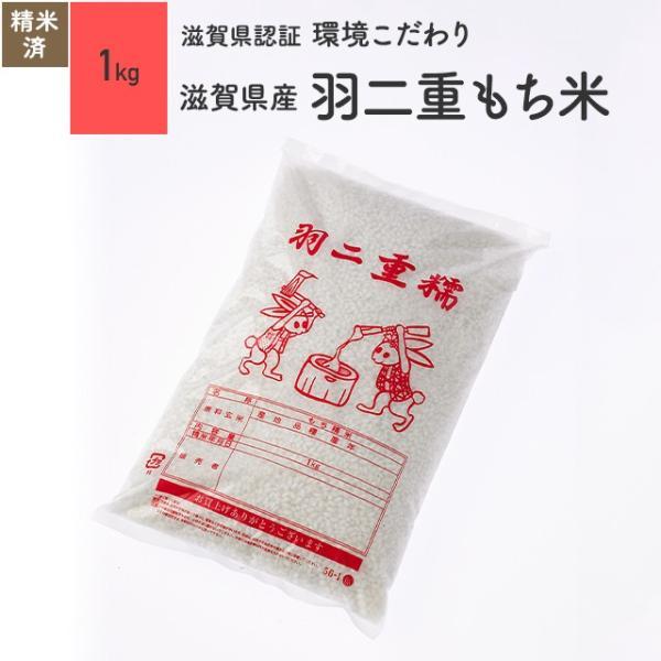 羽二重もち米 1kg 滋賀県産 減農薬 令和2年産