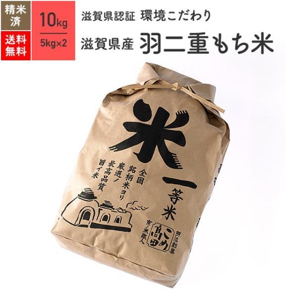 羽二重もち米 10kg 滋賀県産 減農薬 令和2年産