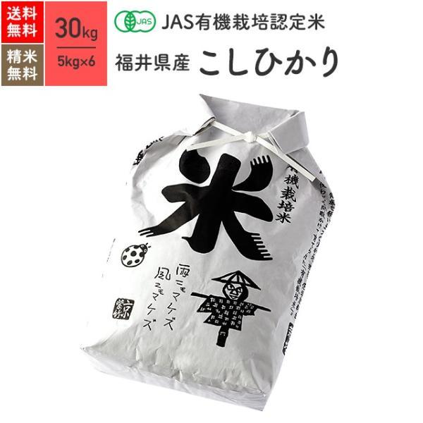 JAS有機米(無農薬 玄米) 福井県産 コシヒカリ 米 30kg 令和3年産