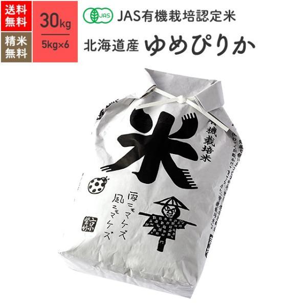 無農薬玄米 米 30kg ゆめぴりか 北海道産 有機米 令和2年産