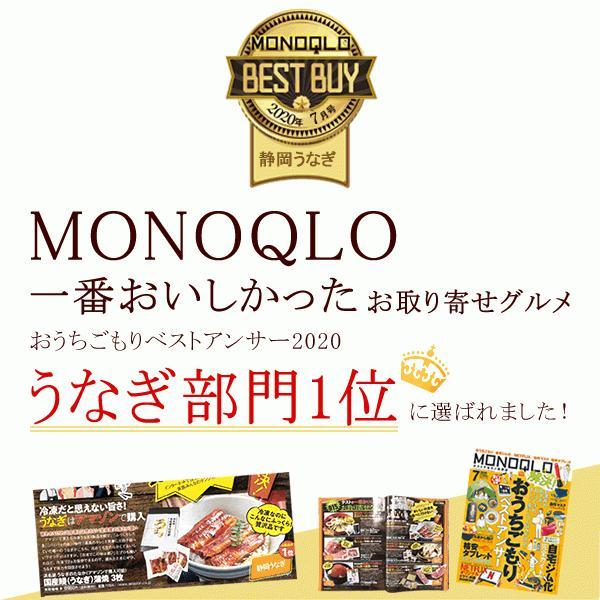 国産うなぎ通販 海産物 お祝い 鰻カット蒲焼3枚 Bset|eel-tanaka|04