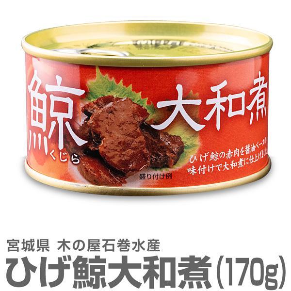 (宮城県) 鯨缶詰 ひげ鯨(くじら)大和煮(平缶詰 170g)石巻 木の屋水産