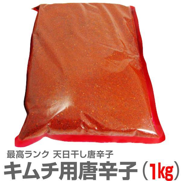 甘みもある美味しいキムチ用唐辛子(とうがらし・1kg)最高級ランク 日本加工品