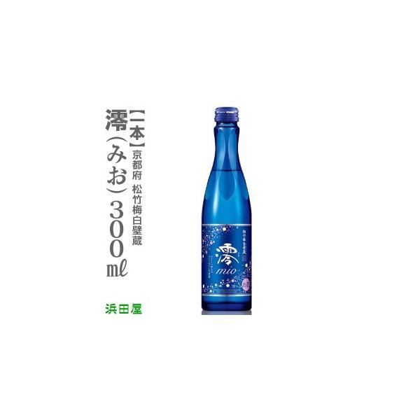 (300ml・1本)松竹梅白壁蔵「澪」【箱買特価あり】(常温発送)・迅速発送