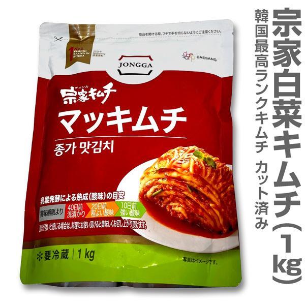 【夏期クール便】宗家白菜キムチ カット済み(1kg)冬期普通便発送品 (冷凍品同梱不可)