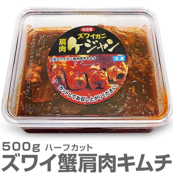 【冷凍】生ズワイ蟹肩肉キムチ 500g 2L以上肩肉3個分入り 甘口ケジャン
