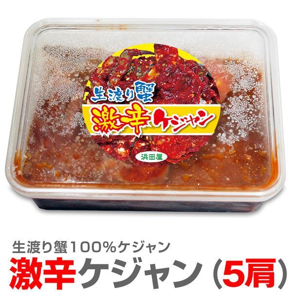 【冷凍】激辛ケジャン(Mサイズ5肩 約500g) 渡り蟹ヤンニョムケジャン辛口キムチ (非冷凍品同梱不可)