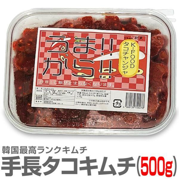 【冷凍】極旨 生手長タコのキムチ(手長蛸)(500g)