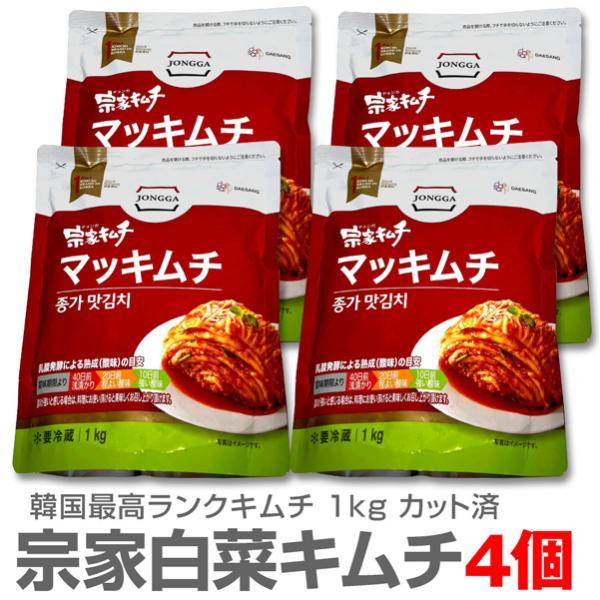 【4個 合計4kg】宗家白菜キムチ カット済み(1kg×4個)クロネコヤマト冷蔵クール便発送品【送料無料】 (冷凍品同梱不可)