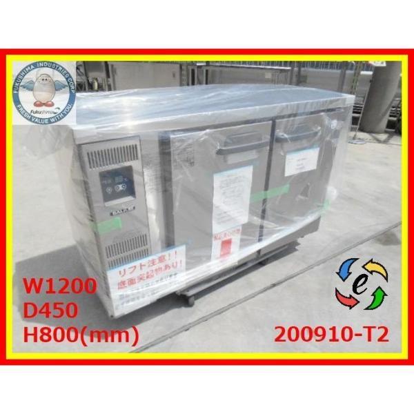 新品未使用2020年式◆フクシマガリレイ 薄型台下冷蔵庫 LMU-120RM-F W1200×D450×H800 単相100V 厨房什器/商品番号:200910-T2 H eemonya8888