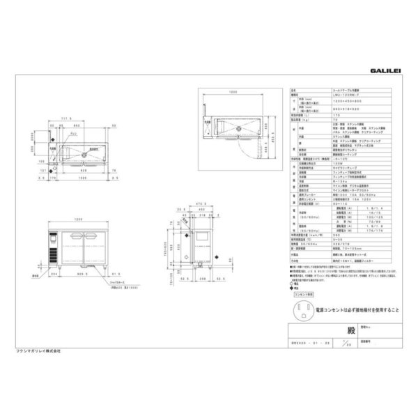 新品未使用2020年式◆フクシマガリレイ 薄型台下冷蔵庫 LMU-120RM-F W1200×D450×H800 単相100V 厨房什器/商品番号:200910-T2 H eemonya8888 06