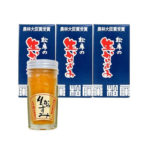 「長崎生からすみ」瓶入80g3本入り 送料別途購入者負担