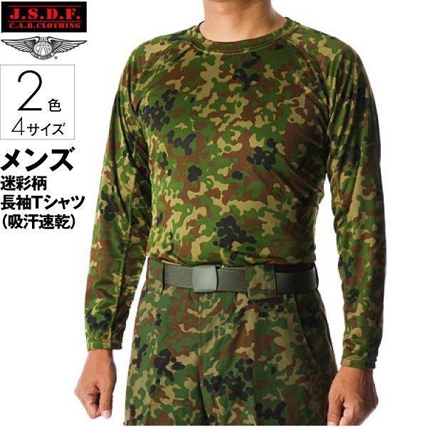 メンズ 長袖 Tシャツ 迷彩柄 自衛隊仕様 ミリタリー Tシャツ クールナイス  J.S.D.F. efc