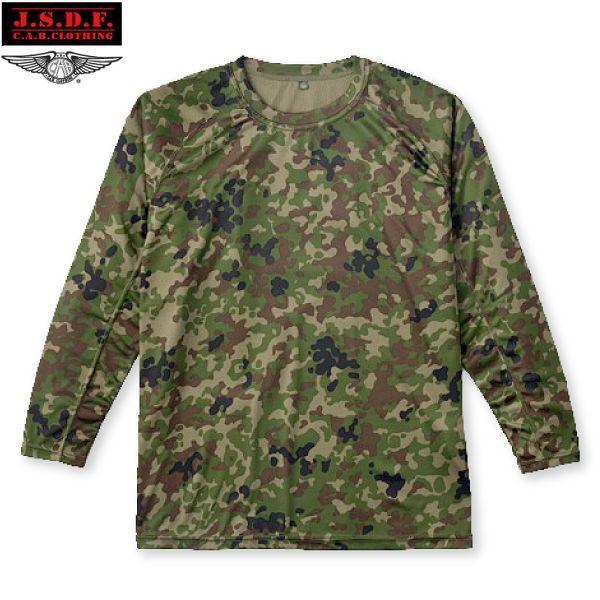 メンズ 長袖 Tシャツ 迷彩柄 自衛隊仕様 ミリタリー Tシャツ クールナイス  J.S.D.F. efc 03