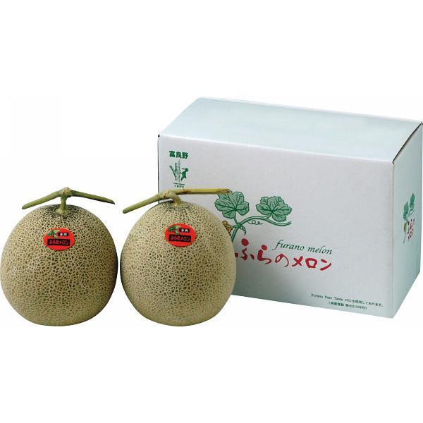 北海道産 富良野赤果肉メロン(2玉) メーカー直送便 *