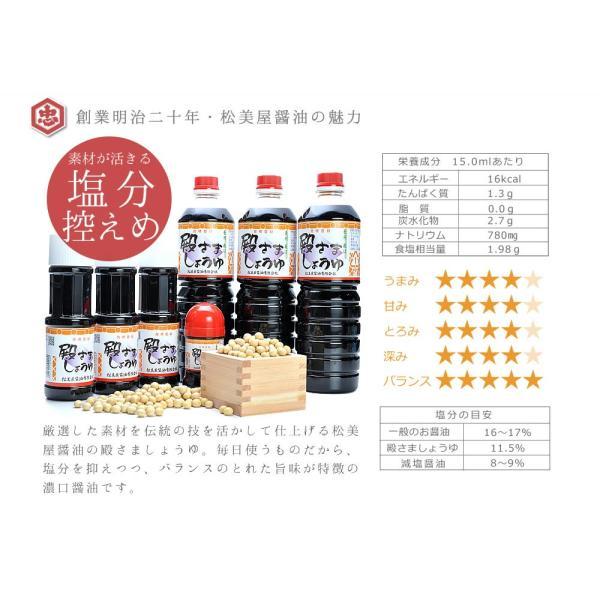 醤油 送料無料 萩 松美屋醤油 殿さましょうゆ1000mlx3本セット 送料無料 醤油 しょうゆ 1リットル 1000ml 内祝い 濃口 ギフト|egao-select|06