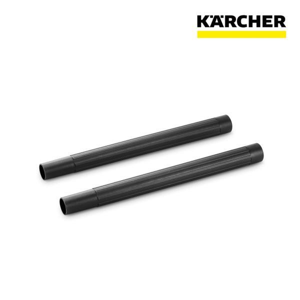 ケルヒャー 業務用 掃除機用 サクション パイプ 2本 内径35mm プラスチック (2.889-233.0)