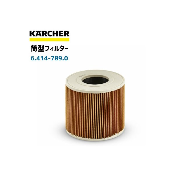 ケルヒャー 業務用 掃除機用 筒型 フィルター NT27/1、NT48/1 標準装備部品  (6.414-789.0)