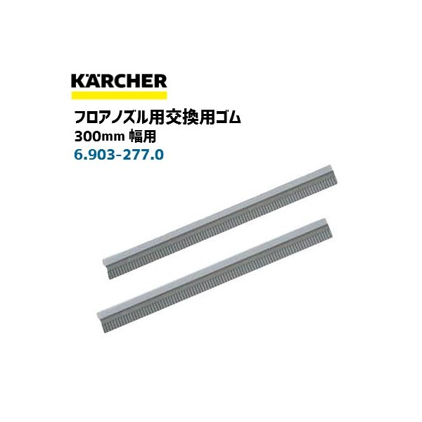 ケルヒャー 業務用 掃除機用 フロア ノズル 交換用 ゴム 幅300mm 1セット 2個入 (6.903-277.0)
