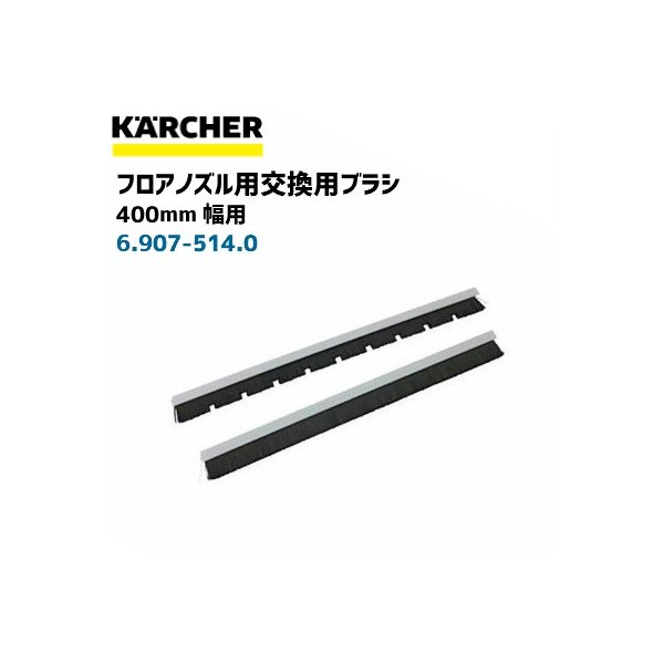 ケルヒャー 業務用 掃除機用 フロアノズル 交換用 ブラシ 幅400mm 1セット 2個入 (6.907-514.0)
