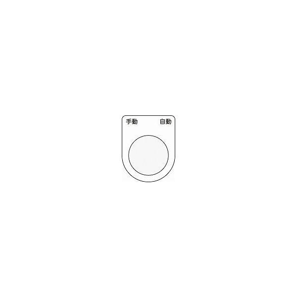 IM 押ボタン/セレクトスイッチ(メガネ銘板) 手動 自動 黒 φ25.5 P2525