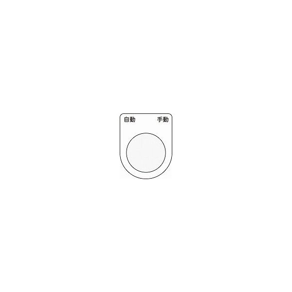 IM 押ボタン/セレクトスイッチ(メガネ銘板) 自動 手動 黒 φ25.5 P2526
