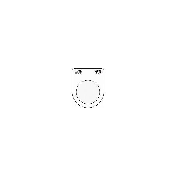 IM 押ボタン/セレクトスイッチ(メガネ銘板) 自動 手動 黒 φ30.5 P3026
