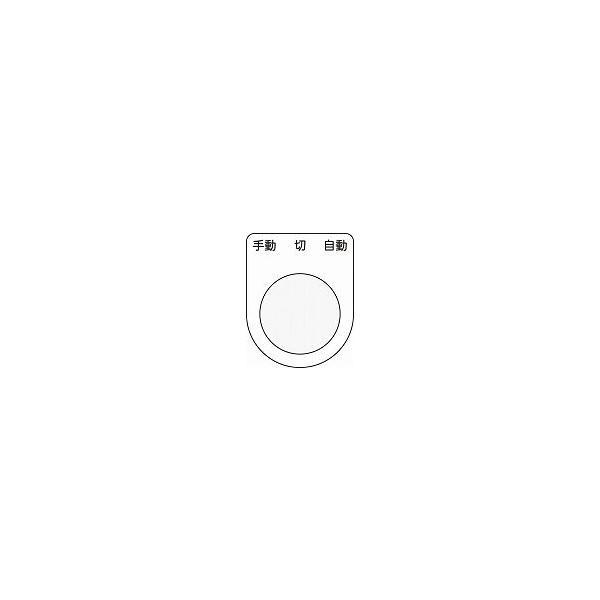 IM 押ボタン/セレクトスイッチ(メガネ銘板) 手動 切 自動 黒 φ30.5 P3031