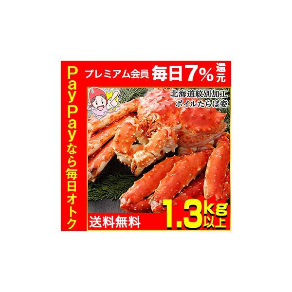 かに カニ 蟹 タラバ蟹 たらば蟹 たらば蟹 タラバガニ   北海道紋別加工ボイルたらば姿【1.3kg以上】【送料無料】