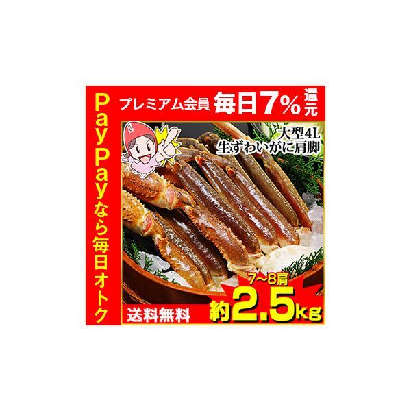 かに カニ 蟹 ズワイガニ | 大型4L生ずわいがに肩脚 7〜8肩(約2.5kg)【送料無料】